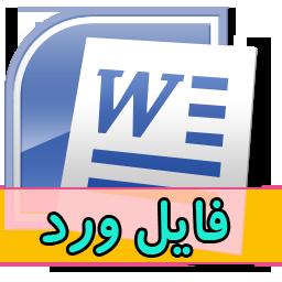 دانلود گزارش کارآموزی ثبت احوال